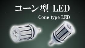 コーン型LEDライト